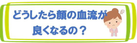 顔の血流、埼玉で美容鍼,顔の血流を良くするにはどうすれば良いの?