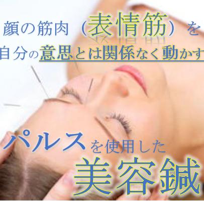 自分の意思とは関係なく顔の筋肉(表情筋)を動かす。パルスを使用した美容鍼