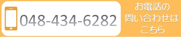 電話でのお問い合わせもお気軽にどうぞ。埼玉県蕨市塚越5-41-9 光ハイム1F。西川口駅から徒歩8分の整骨院、接骨院